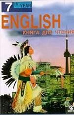 Английский язык / English. Reader. 11 класс