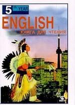 Английский язык / English. Reader. 9 класс