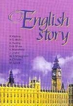 English Story I. Английские рассказы XX века. Сборник 1