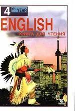 Английский язык / English. Reader. 8 класс