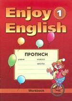 """Прописи к """"Enjoy English-1"""" для начальной школы"""