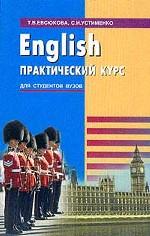 English: практический курс: учеб. пособие для вузов