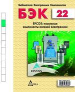 БЭК. Выпуск 22. EPCOS: пассивные компоненты силовой электроники