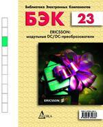 БЭК. Выпуск 23. ERICSSON: модульные DC/DC - преобразователи