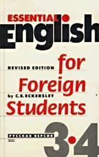 Essential English for Foreign Students. Русская версия. В 4-х книгах. Книги 3-4