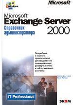 Exchange Server 2000: Справочник администратора