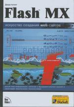 Flash MX. Искусство создания Web-сайтов (+CD)