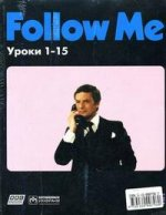 Follow Me. Видеокурс английского языка. Уроки 1-30
