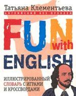 Fun with English. Иллюстрированный словарь с играми и кроссвордами