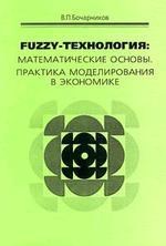 FUZZY-Технология. Математические основы. Практика моделирования в экономике