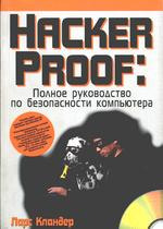 Hacker Proof: Полное руководство по безопасности компьютера