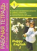 Happy English - 2. Рабочая тетрадь №1 для 7-9 классов к учебному пособию