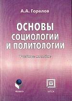 Основы социологии и политологии. Учебное пособие. 2-е изд