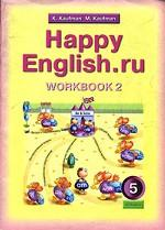 Happy English. ru. Workbook 2. 5 класс