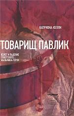 Товарищ Павлик. Взлет и падение советского мальчика-героя