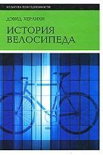 Скачать История велосипеда бесплатно