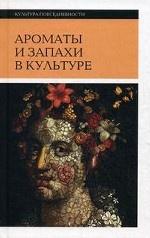 Ароматы и запахи в культуре. Книга 1. (Изд. 2-е, испр.)