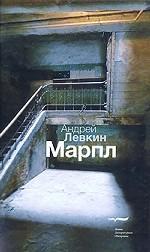 Марпл