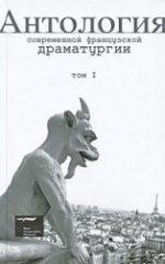 Антология современной французской драматургии. Т. 1