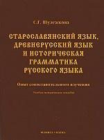 Старославянский язык, древнерусский яз. и историч