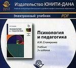 CD.Психология и педагогика