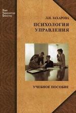 Психология управления: учебное пособие. Гриф