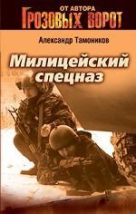 Милицейский спецназ