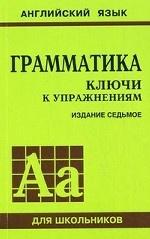 Грамматика английского языка. Ключи к упражнениям (7-е изд.)
