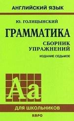 Грамматика английского языка. Сборник упражнений (7-е изд.)