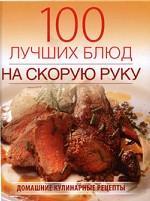 100 лучших блюд на скорую руку