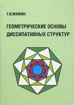 Геометрические основы диссипативных структур