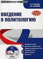 CD Введение в политологию. Электронный учебник