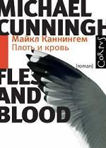 Плоть и кровь