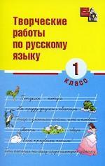 Творческие работы по русскому языку 1кл