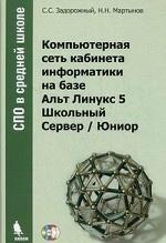 Компьютерная сеть информатики на базе Альт Линукс 5 Школьный Сервер/Юниор + приложение