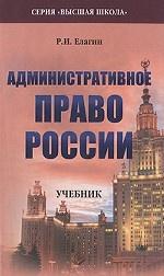 Административное право России