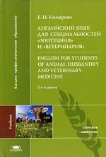 """Английский язык для специальностей """"Зоотехния"""" и """"Ветеринария"""" / English for Students of Animal Husbandry and Veterinary Medicine"""