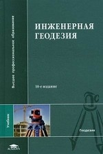 Инженерная геодезия. Учебник для студентов учреждений высшего профессионального образования. Гриф УМО МО РФ