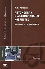 Автомобили и автомобильное хозяйство. Введение в специальность