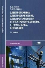 Электротехника. Электроснабжение, электротехнология и электрооборудование строительных площадок