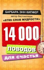 14000 поводов для счастья