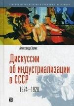 Дискуссии об индустриализации в СССР. 1924-1928 (Пер. с англ.)