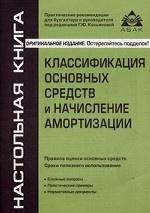 Классификация основных средств и начисление амортизации