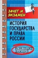 История государства и права России. Конспект лекций