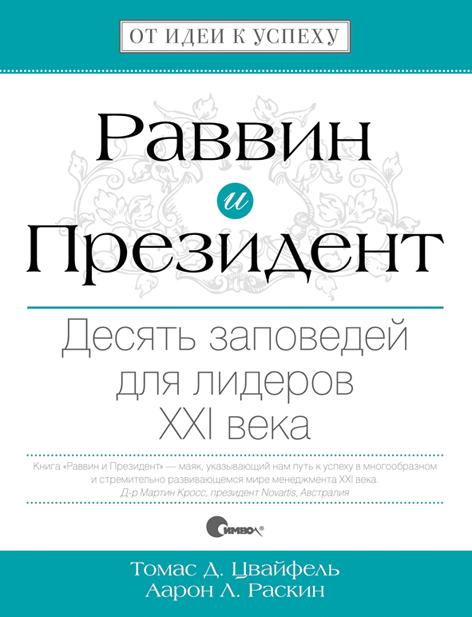 Раввин и Президент. Десять заповедей для лидеров XXI века