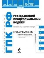 LEXT-справочник. Гражданский процессуальный кодекс Российской Федерации