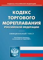 Кодекс торгового мореплавания Российской Федерации. Текст с изменениями и дополнениями на2010год