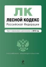 Лесной кодекс Российской Федерации. Текст с изменениями и дополнениями на 2010 г