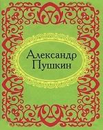 Александр Пушкин (миниатюрное издание)