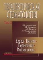 Терапевтическая стоматология. В 4-х томах. Том 2. Кариес. Пульпит. Периодонтит. Ротовой сепсис